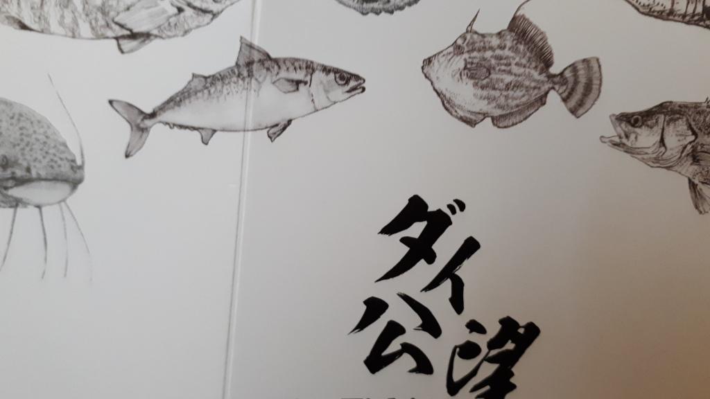 Dish Fishing - cover